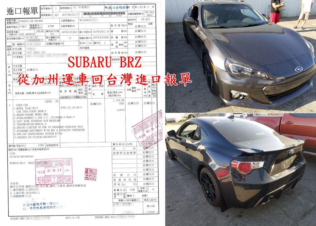 SUBARU BRZ 從加州運車回台灣進口報單上面記錄這台塑霸陸汽車運回到台灣關稅金額,有了進口報單才能到台灣監理所領牌,以這台Subaru來說,運車回台灣關稅計算方式:進口車關稅估算=進口關稅(17.5%)+貨物稅(25/30%)+營業稅(5%)+推廣貿易服務費(0.4%)+奢侈稅(10%)=3,500+5,875+1,469+8+0=10,852(美元)