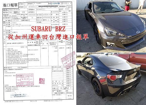 SUBARU BRZ 從加州運車回台灣進口報單.jpg