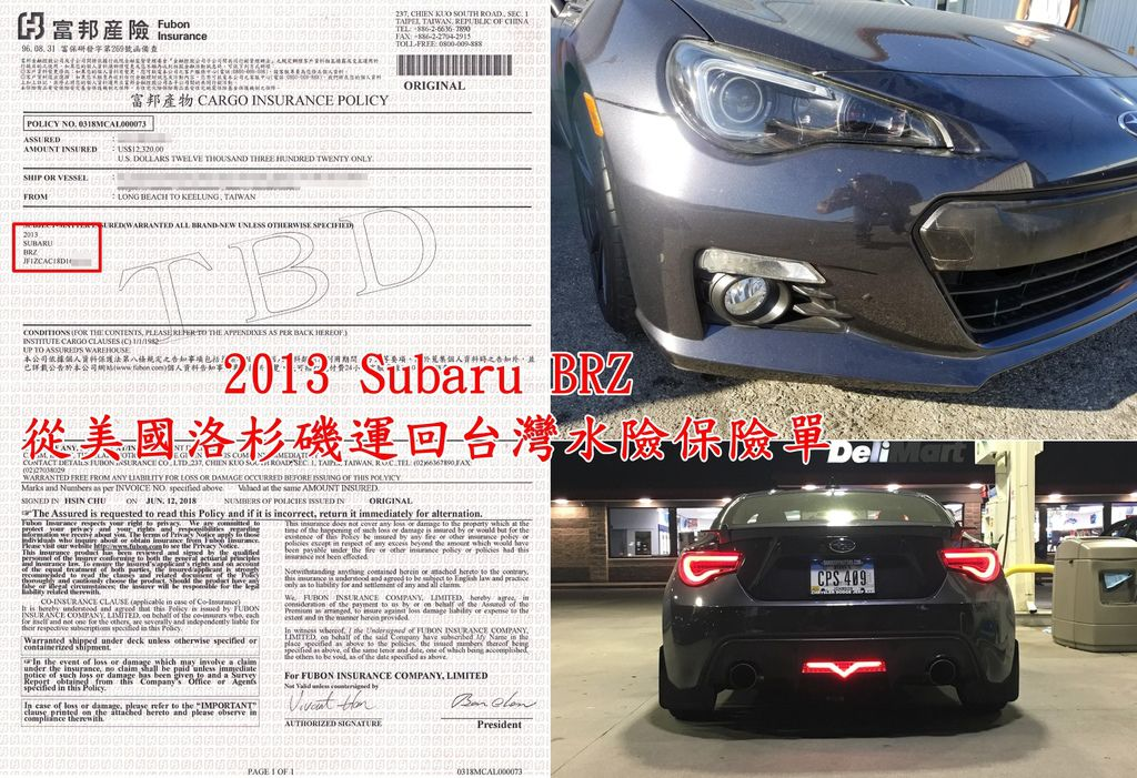 2013 Subaru BRZ 從美國洛杉磯運回台灣水險保險單.jpg