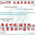Car2TW美國車商執照.jpg