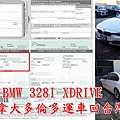2013 BMW 328I XDRIVE從加拿大多倫多運車回台灣-車主證.jpg