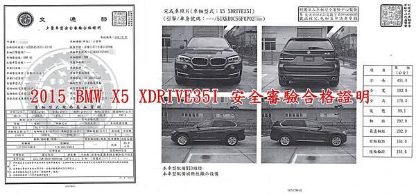 2015 BMW X5 XDRIVE35I 安全審驗合格證明.jpg