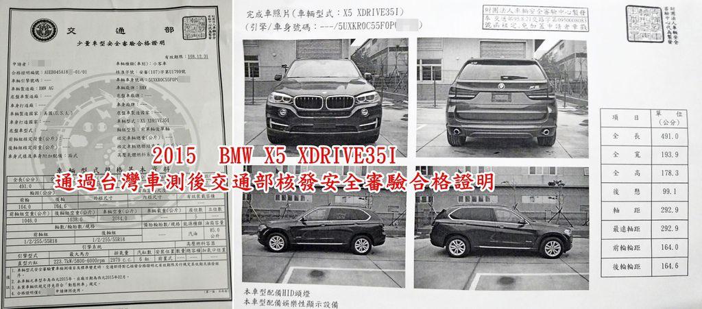 BMW X5通過台灣車測後交通部核發安全審驗合格證明.jpg