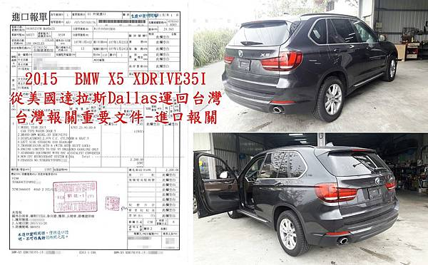 2015  BMW X5 XDRIVE35I 從美國達拉斯Dallas運回台灣台灣報關重要文件-進口報關.jpg