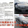 出口報關檢送文件賓士S63 AMG 出口申報授權書.jpg