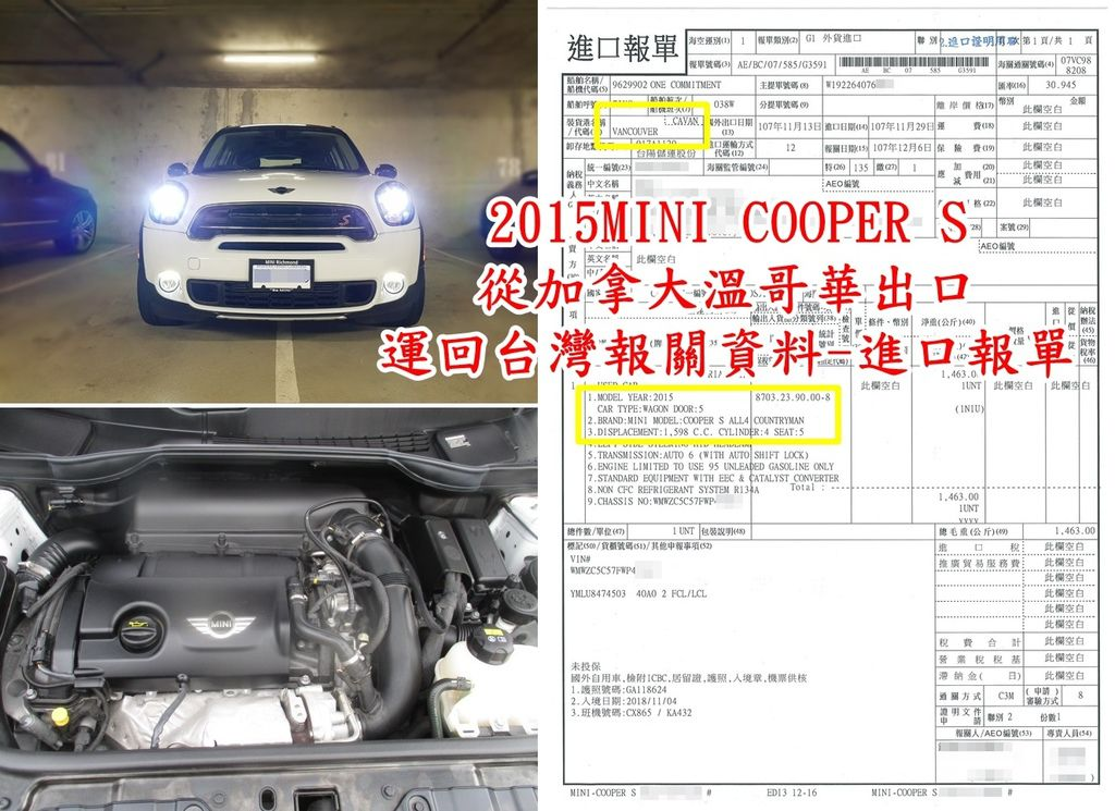 2015MINI  COOPER S COUNTRYMAN進口報單.jpg