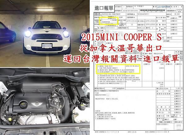 2015MINI  COOPER S COUNTRYMAN進口報單.jpg