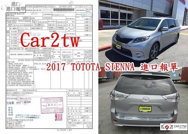 2017 TOTOTA SIENNA 從美國運回台灣進口報關.jpg