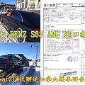 2015 BENZ S63 AMG進口報單 Car2TW代辦從加拿大運車回台灣.jpg