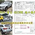 2018 賓士 GLC300 進口報單進口報單 Car2TW代辦從洛杉磯運車回台灣.jpg