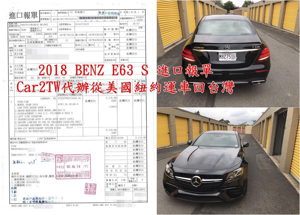 2018 BENZ E63 S 進口報單 Car2TW代辦紐約運車回台灣.jpg