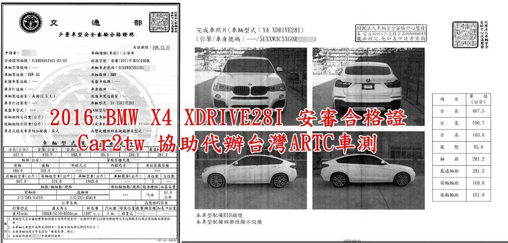 2016 BMW X4 XDRIVE28I 安審合格證 2016 BMW X4 XDRIVE28I安審合格證,從美國紐約運回台灣的2016 BMW X4 XDRIVE28I這台車是台南王大哥住在美國波士頓買的車,運回台灣是為了給家人來使用,  2016 BMW X4 XDRIVE28I也在上個月順利領牌了,在領牌前也經過台灣跨部門(環保署、能源局、交通部)的ARTC車測,這些測驗項目全部測完要近40萬左右新台幣,  台南王大哥請Car2TW從美國運車回台灣及代辦ARTC驗車,這次的車測只花了大約10萬新台幣就一次搞定,Car2tw 協助代辦台灣ARTC車測.jpg