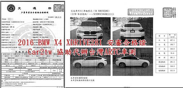 2016 BMW X4 XDRIVE28I 安審合格證Car2tw 協助代辦台灣ARTC車測.jpg