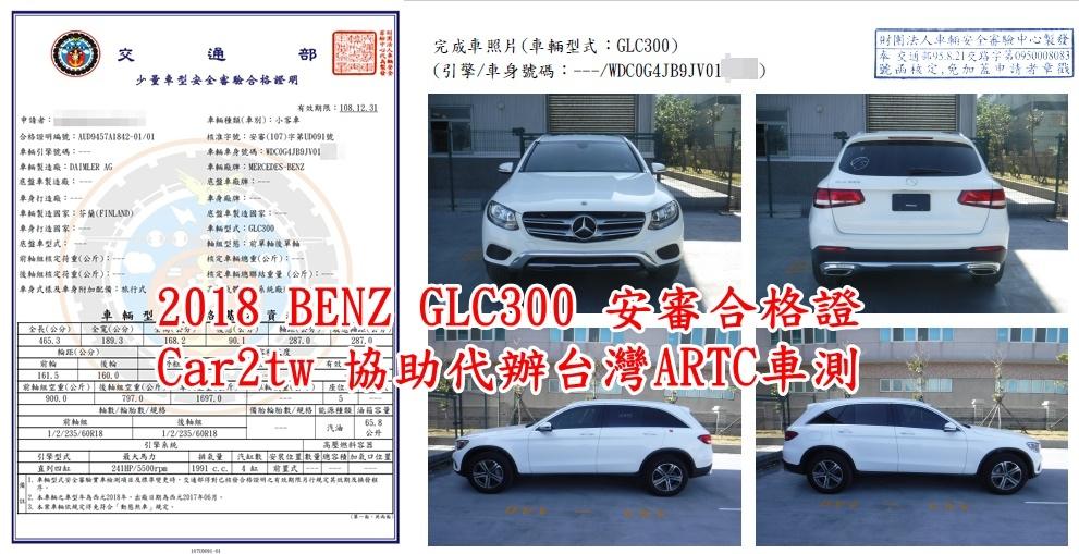 2018 BENZ GLC300 安審合格證Car2tw 協助代辦台灣ARTC車測,美國或是加拿大買車常見文件有那些呢?運車回台灣需要那些文件呢?  Car2TW不只協助美國買車及運車回台灣也有代辦ARTC驗車,  其中最重要的就是如下圖的這張2018 BENZ GLC300安審合格證,有了這一張之後就可以到監理站辦理領牌囉!你說說看是不是外匯車運回台灣最重要的一份文件呢?  要想取得這張安全審驗合格證可以要通過台灣嚴格車測,台灣車測有污染測試、耗能測試、噪音測試及安全審驗