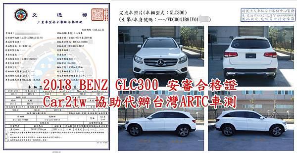 2018 BENZ GLC300 安審合格證Car2tw 協助代辦台灣ARTC車測.jpg