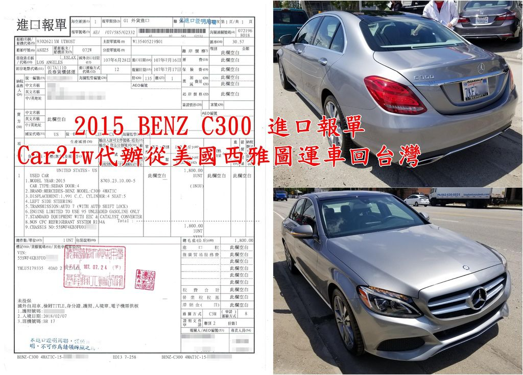 2015 BENZ C300 進口報單,美國加州或是紐約運車回台灣一定會經過美國及台灣的海關來檢查,  在台灣辦理進口時汽車進口關稅是一定要繳的,如下圖為2015 BENZ C300為新竹陳大哥從美國洛杉磯運回台灣的車,  因為符合留學生條款在進口車稅率上比較優惠早年留學生條款還可以免稅現在就沒有這樣的好康了,  這台2015 BENZ C300繳了約30萬的進口關稅,如果是外匯車商進口回台灣的車可能就要繳40多萬的關稅 ,Car2tw協助從美國西雅圖運車回台灣.jpg