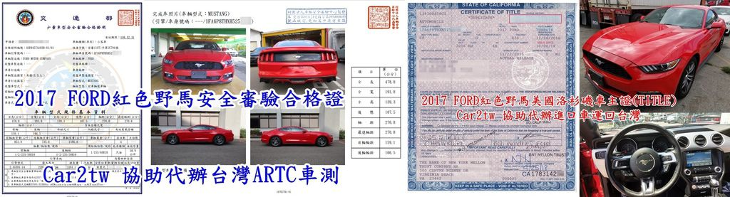 台灣ARTC車測的安審核格證及2017 FORD野馬美國加州的車主證(TITLE),都是運車回台灣的重要文件之一