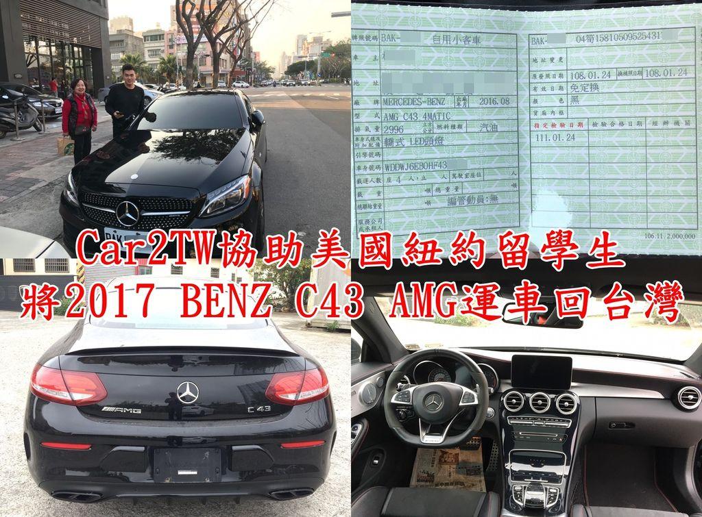 Car2TW協助美國紐約留學生將2017 BENZ C43 AMG運車回台灣,2017 BENZ C43 AMG是紐約留學生JACK的愛車,Car2TW陪同JACK及JACK奶奶一起到監理所驗車領牌