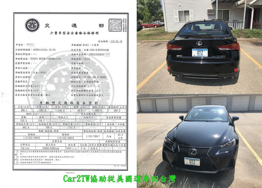 2017 LEXUS IS350的安審合格證,在來監理所領牌前需要通過台灣ARTC車測, 新竹王先生的這台2017 LEXUS IS350從美國洛杉磯運回台灣的,在經過一個月左右的ARTC車測時間之後取得車輛安全審驗證明