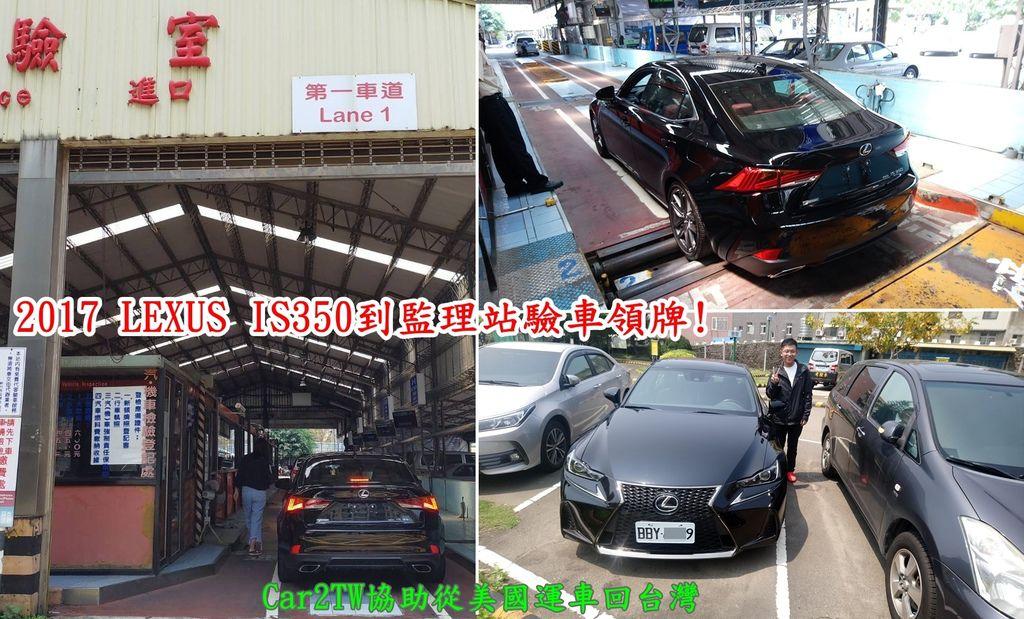 2017 LEXUS IS350到監理站驗車領牌!!Car2TW協助從美國運車回台灣.jpg