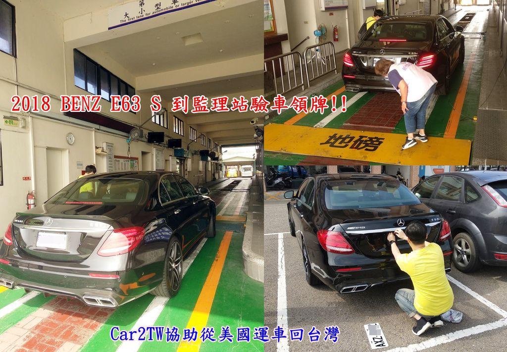 2018 BENZ E63 S 到監理站驗車領牌!!這台車2018 BENZ E63 S是從台中李先生在美國留學期間買的車,學業告一段落想回台灣發展,就把這台2018 BENZ E63 S也一起帶回台灣來, 美國或是加拿大運車回台灣來如果符合留學生條款在台灣汽車進口關稅計算上比進口車商運回台灣的汽車關稅上來的優惠,Car2TW協助從美國運車回台灣.jpg