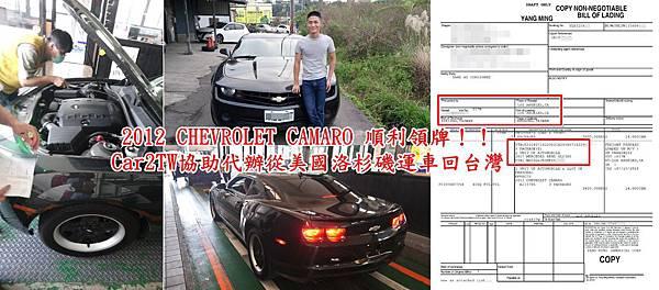 2012 CHEVROLET CAMARO 順利領牌!Car2TW協助代辦從美國洛杉磯運車回台灣.jpg