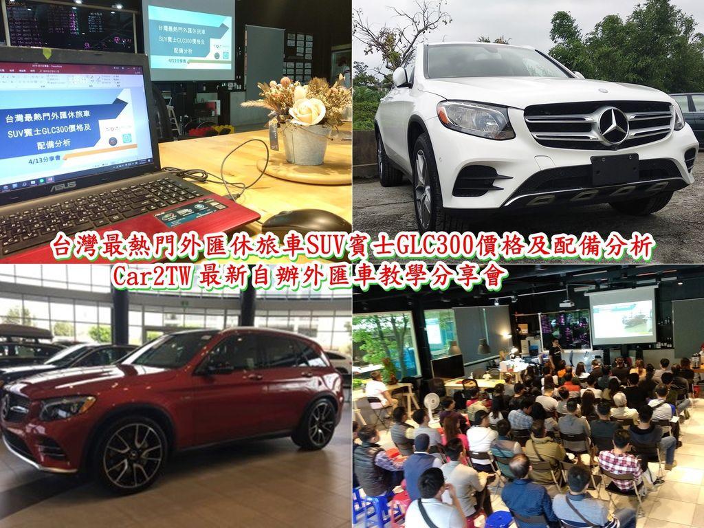 台灣最熱門外匯休旅車SUV賓士GLC300價格及配備分析-Car2TW最新自辦外匯車教學分享會.jpg