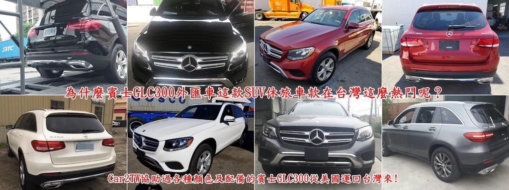 為什麼賓士GLC300外匯車這款SUV休旅車款在台灣這麼熱門呢.jpg