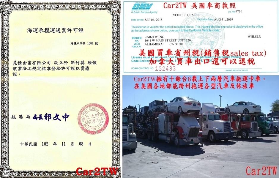 Car2TW具有美國車商資格可以協助美國買車省州稅外還可以購買賓士BMW原廠認證車CPO, Car2TW也有海運承攬資格可以安排汽車船公司的海運船期,將車運回台灣後代辦ARTC台灣車測一條龍的服務到台灣領牌上路,