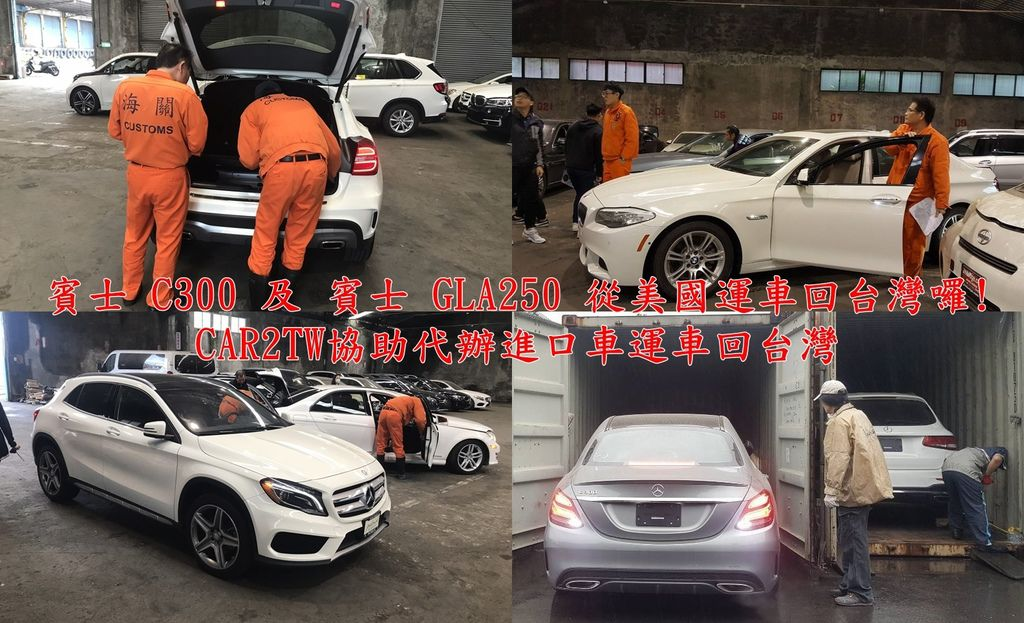 賓士C300及賓士GLA250 從美國運車回台灣囉!CAR2TW協助代辦進口車運車回台灣