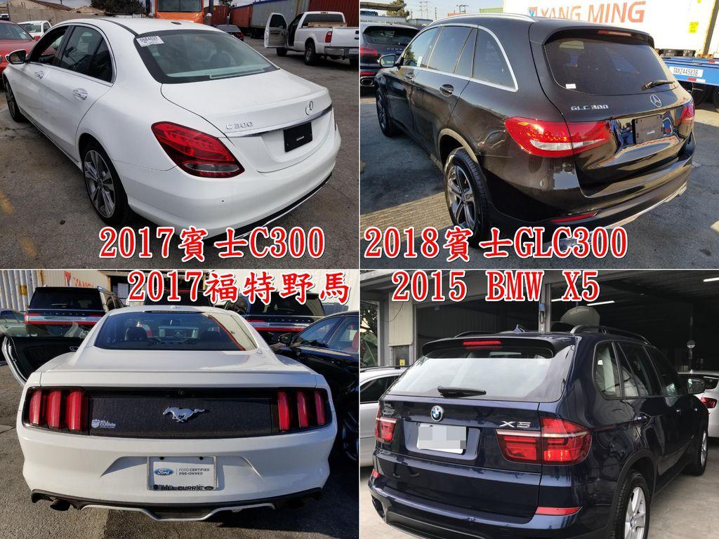 不論是熱門車款賓士C300或是賓士休旅車款GLC300 還是BMW X3/X5或是想要外表酷炫的福特野馬外匯車都可以提供這樣的車源,外匯車的配備已經就具備不需要再加價挑選,想要買外匯車的朋友可以多去美國買車網站比較一下,如果有任何關於外匯車買賣或是外匯車運回台灣或是代辦進口車相關問題歡迎向 Car2TW免費諮詢