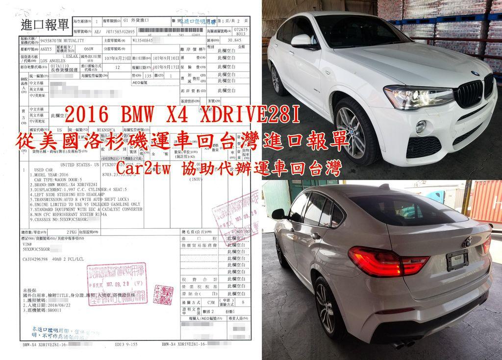 2016 BMW X4 XDRIVE28I  從美國洛杉磯運車回台灣進口報單Car2tw 協助代辦從美國運車回台灣台北.外匯車那麼到底要繳多少台灣汽車進口關稅呢? 台灣汽車進口關稅很複雜,因為條件不同對應估算方式也會不太一樣, 像是留學生華僑自用車運回台灣和進口車商在關稅計算上就不同 台灣進口關稅估算會考量外匯車的年份及車價等等因素, 車款比較新的在折舊上比較吃虧些,如果是三年以上的外匯車,折舊上可以享有50%的優惠