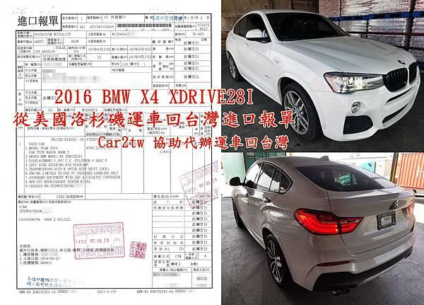 2016 BMW X4 XDRIVE28I  從美國洛杉磯運車回台灣進口報單Car2tw 協助代辦從美國運車回台灣台北.jpg