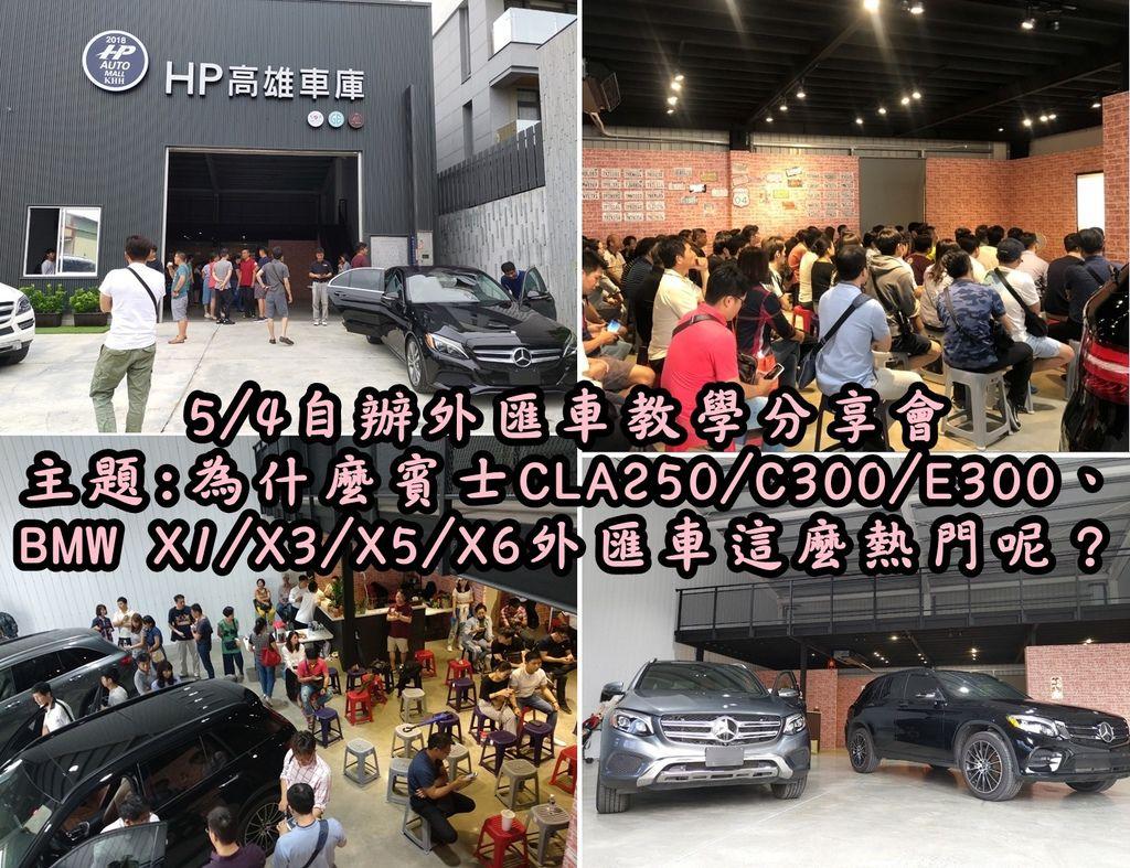 5/4自辦外匯車教學分享會,於HP高雄車庫舉辦囉!主題:為什麼賓士CLA250/C300/E300、 BMW X1/X3/X5/X6外匯車這麼熱門呢?