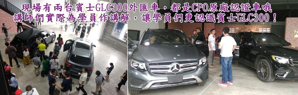Car2TW現場有兩台賓士GLC300外匯車,都是CPO原廠認證車哦 講師們實際為學員作講解,讓學員們更認識賓士GLC300!