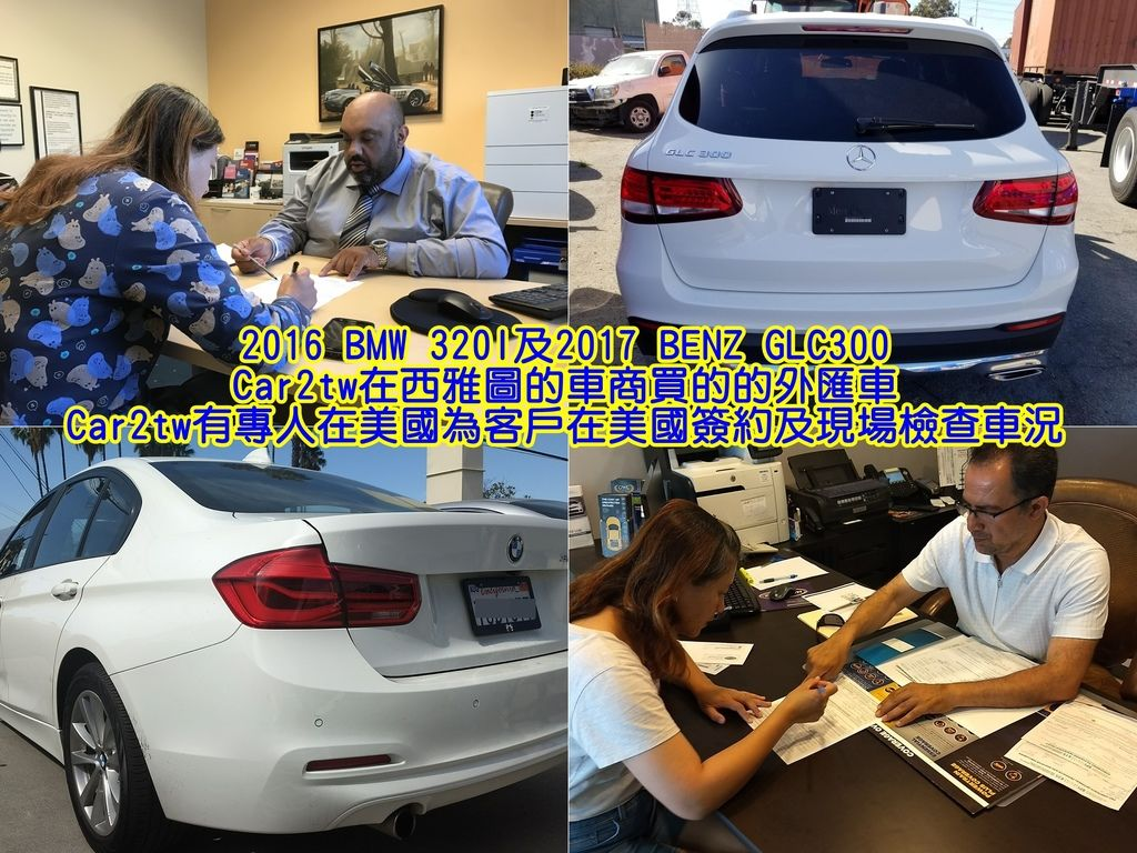 2016 BMW 320I及2017 BENZ GLC300就是Car2tw在西雅圖的車商買的的進口車Car2tw有專人在美國為客戶在美國簽約及現場檢查車況.jpg