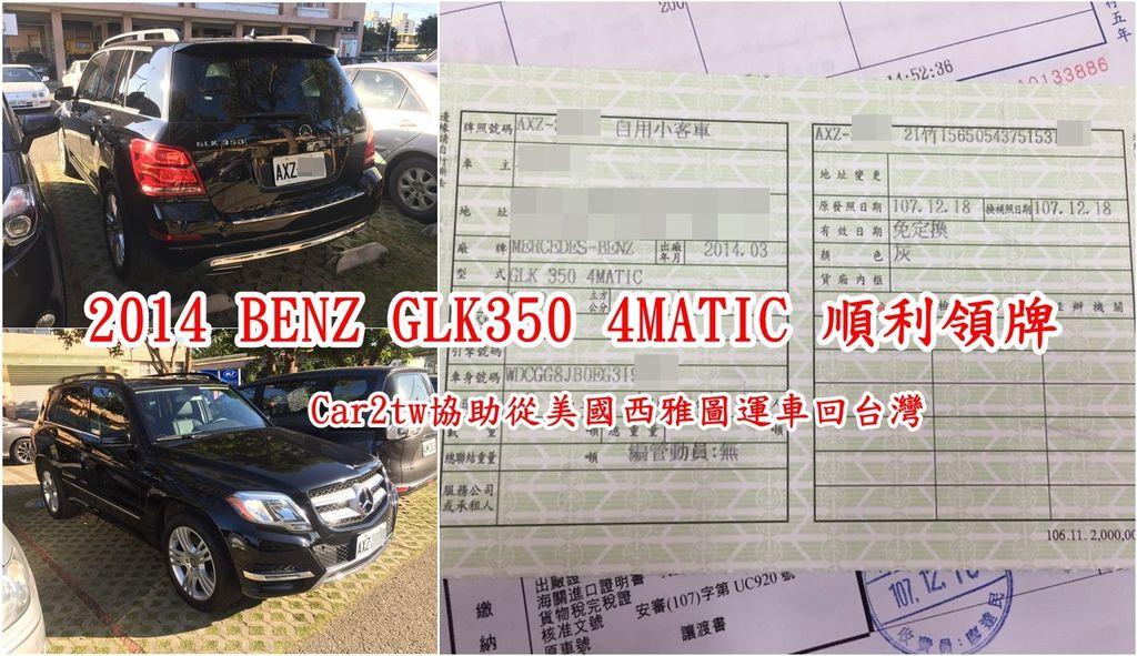 2014賓士GLK 350就是很棒的一台適合長程駕駛又舒適的車款, 那麼2014賓士GLK 350這樣有3498CC大排氣量的車款可以從美國海運回台灣嗎? Car2tw協助2014 BENZ GLK350 4MATIC從美國西雅圖運車回台灣順利領牌