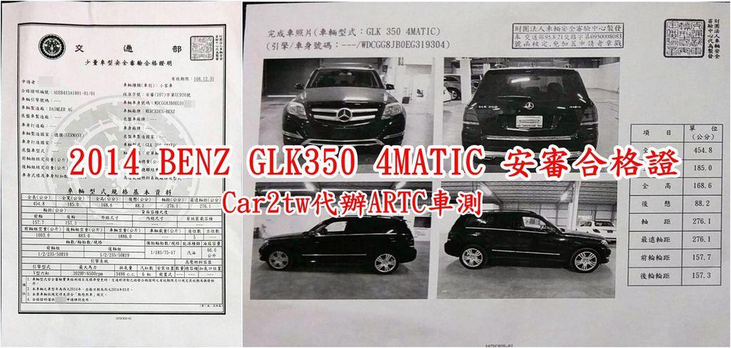 2014 BENZ GLK350 4MATIC 安審合格證 Car2tw協助代辦ARTC車測.jpg