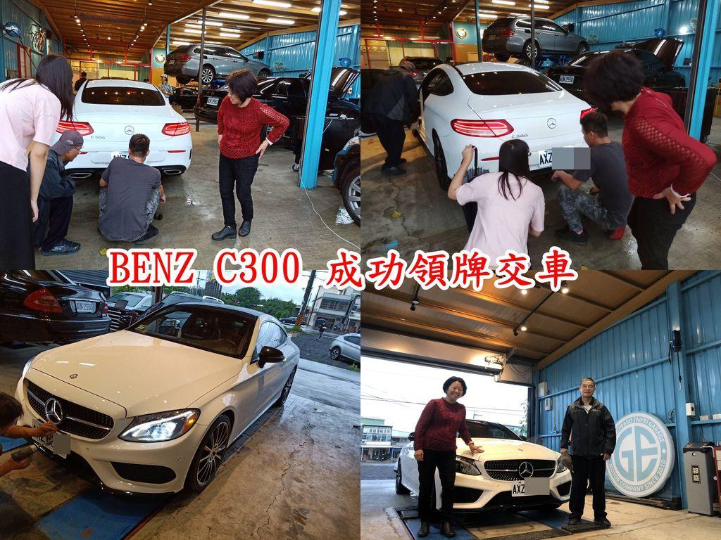 BENZ C300.jpg