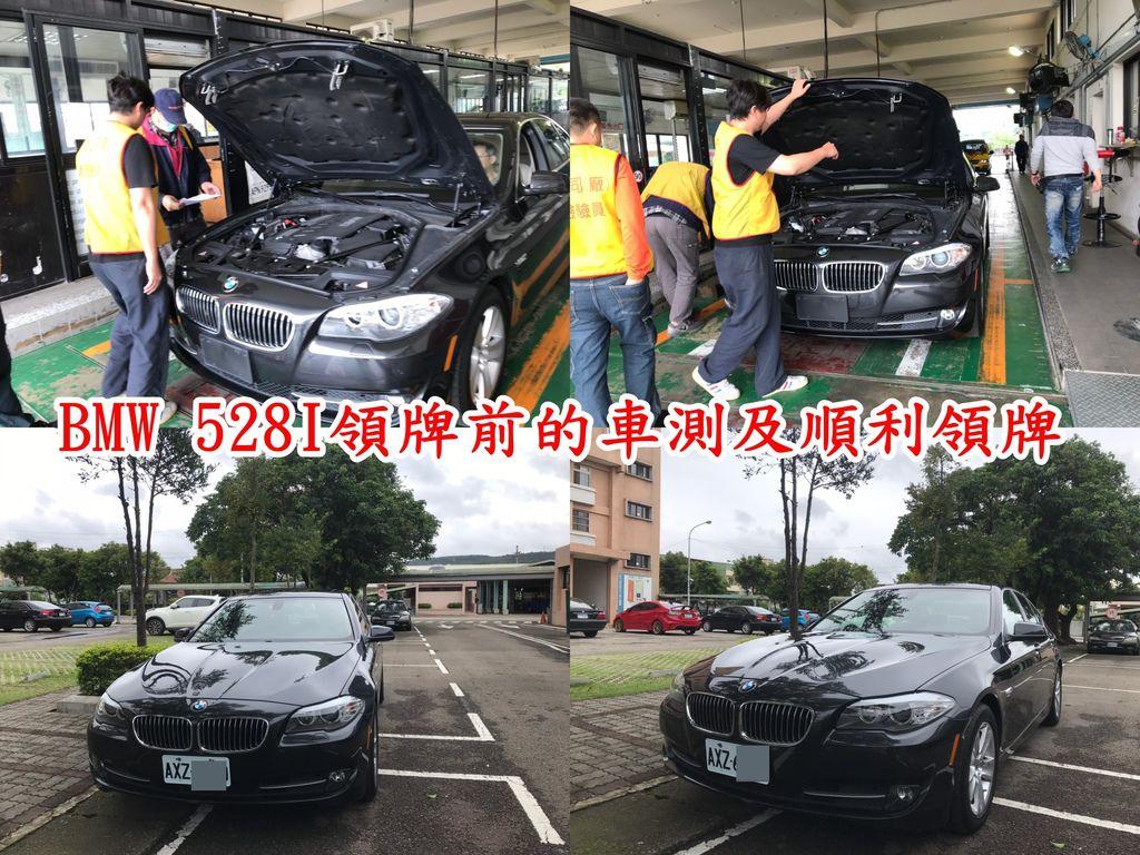 客戶委託Car2TW從美國運回臺灣的BMW 528I的外匯車,已經過美國出口報關、裝櫃、船運、進口報關、ARTC車測最後來到監理順利領牌交車哦~  來到監理申請領牌前也需要簡單車測才可以去櫃臺申請辦理領牌哦,不驗車是無法領牌。