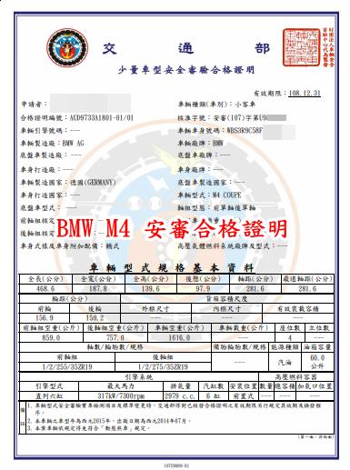 林先生的2015 BMW M4外匯車安審合格證,有了此證明說明可以至監理站申請領牌。  安審合格證說明已通過ARTC驗車,并由環保局、能源局、交通部審核通過,最後由交通部核發的安審合格證。
