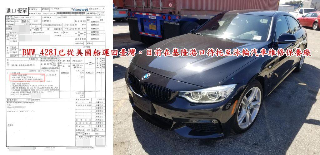 BMW 428I已船運回臺灣,在基隆港口拆櫃及完成報關的手續及繳完報關費用,待安排拖車拖到泳輪汽車維修保養廠,作ARTC車測前的調校。  避免在驗車時無法車測,沒有通過車測,要在重新安排車測還需要在交一筆驗車費用哦~