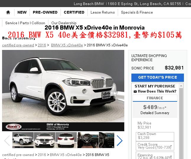 通過美國的Loog Beach BMW外匯車網站找到這臺2016 BMW X5 40e油電混合車。  這臺2016 BMW X5 40e美金價格$32981,算成臺幣約$105萬,運回臺灣進口關稅、ARTC驗車費、到領牌交車只要臺幣約$190。  200萬臺幣都沒有到是不是超划算呢?