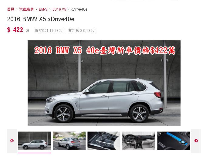 2016 BMW X5 xDrive40e在臺灣新車價格$422萬,上面有介紹一臺X5 40e外匯車運回臺灣只要臺幣不到200萬,直接省200多萬。  這臺車不僅便宜划算,而且超級省油哦~  這就是為什麼外匯車這火的原因。