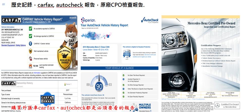 購買外匯車CARFAX、autocheck報告,原廠CPO檢查報告。  Carfax、Autocheck報告上都有記錄車子狀況,例如:有無事故、有幾任車主、里程數等等  原廠CPO報告;記錄此車回原廠經過160多項檢測的報告。