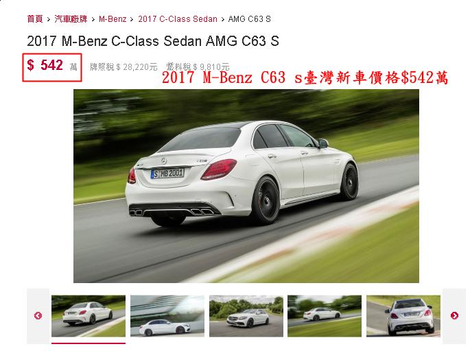 2017 BENZ C63 S臺灣價格$542萬,上面有介紹2017 Benz C63 S辦到好只需要約$280萬,省下約260萬。