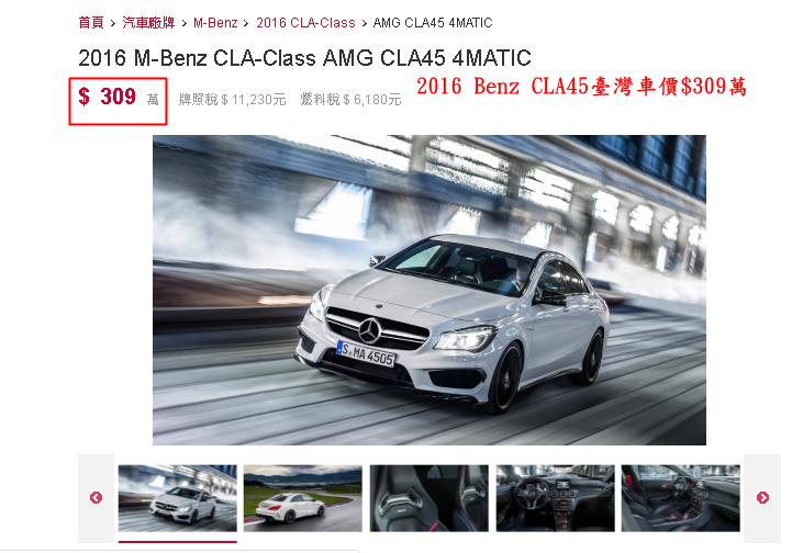 2016 M-Benz CLA45臺灣價格$309萬,上面有提到同年份的BENZ CLA45外匯車價格約$195萬,足足省下100萬左右。