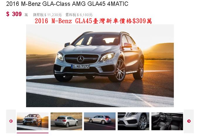 2016 M-Benz GLA45 AMG 4MATIC臺灣新車價格$309萬,上面有介紹從美國購買一臺GLA45外匯車回臺灣(辦到好)只需190萬左右。