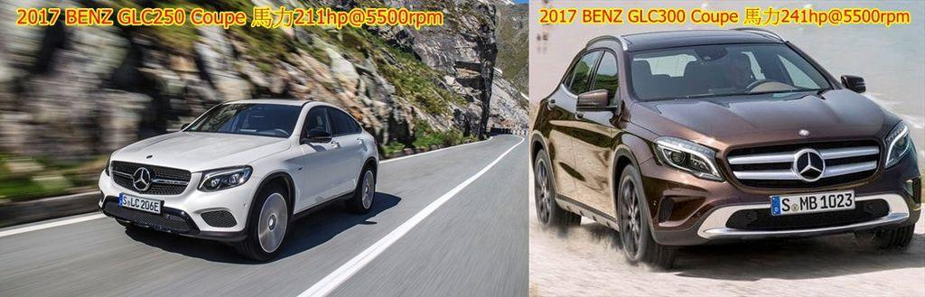 2017 BENZ GLC250 COUPE馬力與2017 BENZ GLC300 COUPE馬力比較,  GLC250 coupe馬力211hp@5500rpm  GLC300 coupe馬力241hp@5500rpm  經比較馬力GLC300 COUPE馬力足足比GLC250 COUPE多了30P的馬力,