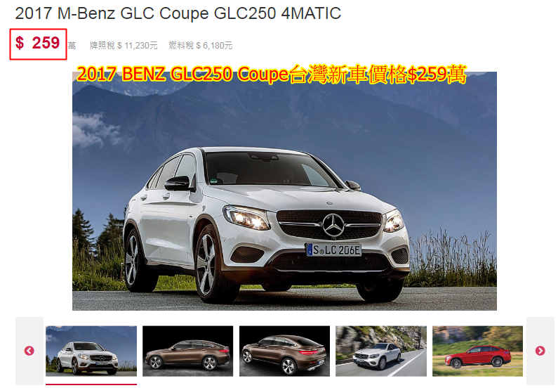 2017 BENZ GLC250 COUPE台灣新車價格$259萬,